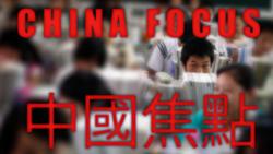 China Focus
