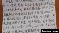 网传乌坎人字条为林祖恋鸣不平。(推特图片)