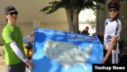 미국 서부지역 7천240㎞를 자전거로 여행하며 북한주민의 인권실태를 알린 한국 경상대학교 정현진(26·영어교육과·오른쪽)씨와 친구 강병권(26·부산대학교 휴학) 씨가 기념촬영을 하고 있다.