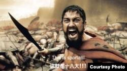 中国网民将十八大比喻成斯巴达 ( 照片来源:http://tealeafnation.com/)