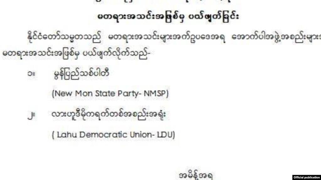 မြန္နဲ႔လားဟူးအဖဲြ႔ႏွစ္ဖဲြ႔ မတရားအသင္းက ပယ္ဖ်က္ (Ministry of Home Affairs, Myanmar)