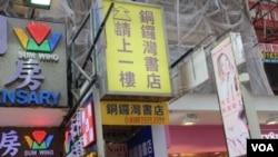 香港銅鑼灣書店(資料圖片)