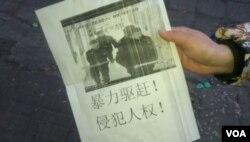 遭驱赶的移民手持要求人权的传单抗议北京当局暴力清退。(美国之音叶兵拍摄)