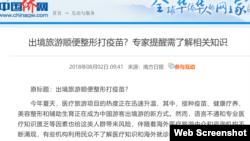 中国旅游诈骗花样翻新 (中国侨网报道截屏)