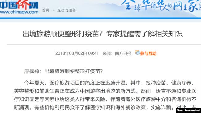 中国警方查处以海外旅游为名的医疗诈骗团伙