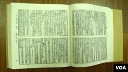 چینی زبان کی ڈکشنری