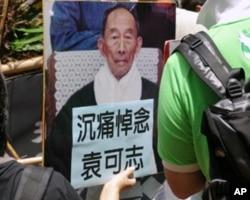香港民众悼念六四难属袁可志先生