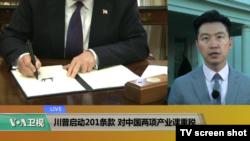 VOA连线(黄耀毅):川普启动201条款,对中国两项产业课重税