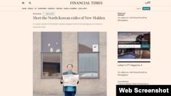 영국의 '파이낸셜 타임스' 신문이 런던 외곽 뉴몰든에 정착한 탈북자들을 자세히 소개하는 특집기사를 실었다. 북한 군 장교 출신으로 지난 2005년 탈북해 뉴몰든에 정착한 후 김주일 씨가 자신이 만든 '프리엔케이(FreeNK)' 신문을 들고 있는 사진이 실렸다. 사진출처 = 파이낸셜 타임스 웹사이트 캡처.
