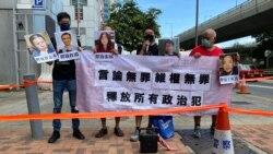 香港支聯會及社民連遊行聲援中國民運人士 未回應國安法下會否解散