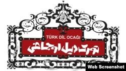 Türk Dil Ocağı - Zəncan