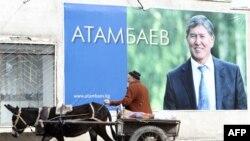 ОБСЕ: выборы в Кыргызстане прошли мирно, но с некоторыми нарушениями