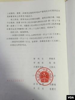 北京市第一中级人民法院对狼牙山五壮士荣誉案的宣判书 (2016年2月29日)