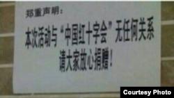 雅安地震後出現的一個募捐標語 (網絡圖片)