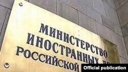 Rusiya Xarici İşlər Nazirliyi