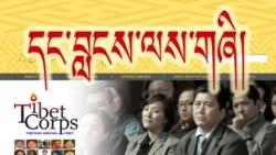 བོད་མིའི་ཁྱད་ལས་དང་བླངས་ལས་གཞི། Tibet Corps: Service to exile Tibetan governance