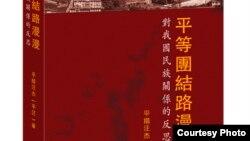《平等团结路漫漫》一书封面 (来源:新世纪出版社)