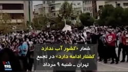 شعار «کشور آب ندارد کشتار ادامه دارد» در تجمع تهران - شنبه ۹ مرداد
