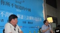 """""""中国上访潮与司法失效""""会议现场"""