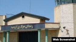 نمایی از ورودی زندان مرکزی ارومیه