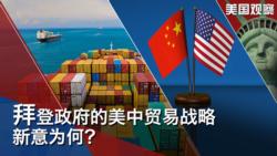 VOA卫视美国观察 戴琪刘鹤通话后,拜登政府的美中贸易战略新意为何