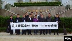 """""""蒙冤警察""""代表与律师刘卫国等在法院外声援黄磊。 (维权网)"""
