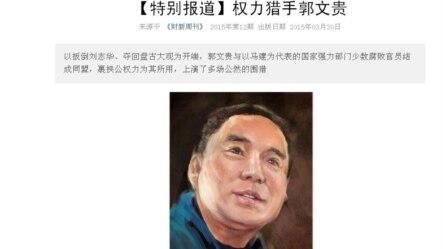 """财新网关于""""猎权商人""""郭文贵的报道截图"""