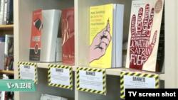 VOA连线:美国也有禁书?