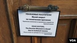 Объявление на двери Корпуса Бенуа