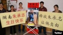 中国公民为被押中朱承志庆祝生日(推特图片)。