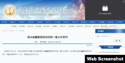 2018年7月11日武汉中院关于秦永敏案宣判的新闻稿 (武汉中院网站截屏)