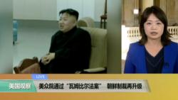 """VOA连线:美众院通过""""瓦姆比尔法案"""",朝鲜制裁再升级"""