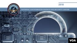 美国《2018年网络空间外国经济间谍报告》封面