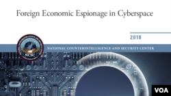 美國《2018年網絡空間外國經濟間諜報告》封面