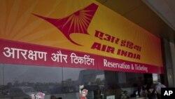 ایئر انڈیا کی مالی مشکلات:20کروڑ ڈالر کی امداد کا اعلان