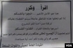 This is a translation provided to VOA but not independently verified of a leaflet allegedly dropped on Aleppo, Syria, Oct. 26, 2016. It reads: Read … and Repeat … This is your last hope … Save yourselves. If you do not leave these areas urgently, you will be annihilated. … We have opened for you a safe passage to exit. … Make a quick decision: save yourselves. … You know that everyone has given up on you. … They left you alone to face your doom and nobody will give you any help.