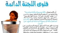 وبلاگ نویس سعودی در برابر حکم ارتداد