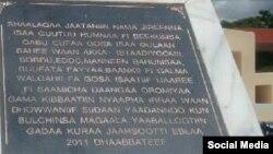 Shalaqaa Jaatanii Alii jabaa fi janna biyyaati