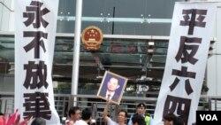 香港支聯會在毋忘六四24公里長跑終點,中聯辦門外舉行獻花儀式,悼念已故中共總書記胡耀邦 湯惠芸 香港
