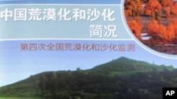 《中国荒漠化和沙化简况》