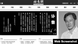 侨报网(网页截屏)