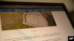 """2019年12月9日拍摄的这张电脑屏幕照片显示,复旦大学章程中已经将""""思想自由""""删除,同时加入""""党的领导""""和""""坚持马克思主义""""。"""