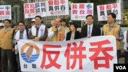 台灣台聯黨召開記者會批評馬英九總統兩岸關係談話