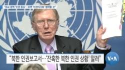 "[VOA 뉴스] ""외교 정책 '인권 중심'…유엔 '인권이사회' 협력할 것"""