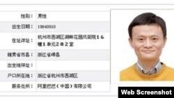 """推特(Twitter)系統注銷了一個名為 """"shenfenzheng""""(疑為'身份證')的帳戶。"""