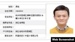 """推特(Twitter)系统注销了一个名为 """"shenfenzheng""""(疑为'身份证')的帐户"""