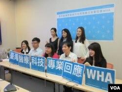 23일 타이완의 젊은 과학자들이 WHO 총회에 타이완의 참석을 요구하는 기자회견을 열었다.