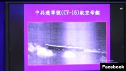 台灣國防部在2020年4月23日記者會上首次公佈對中國航母遼寧號監控空照圖(台灣國防部臉書截屏)