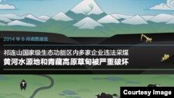 绿色和平2014年8月调查报告: 青海祁连山区黄河水源地内多家企业违法采煤 (文件截图)