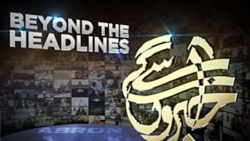 VOA's 'Beyond the Headlines' Moves to Pakistan's Express News Channel